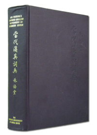 Chinese-English dictionary of modern usage [Diccionario chino-inglés].  - YUTANG'S (Lin).